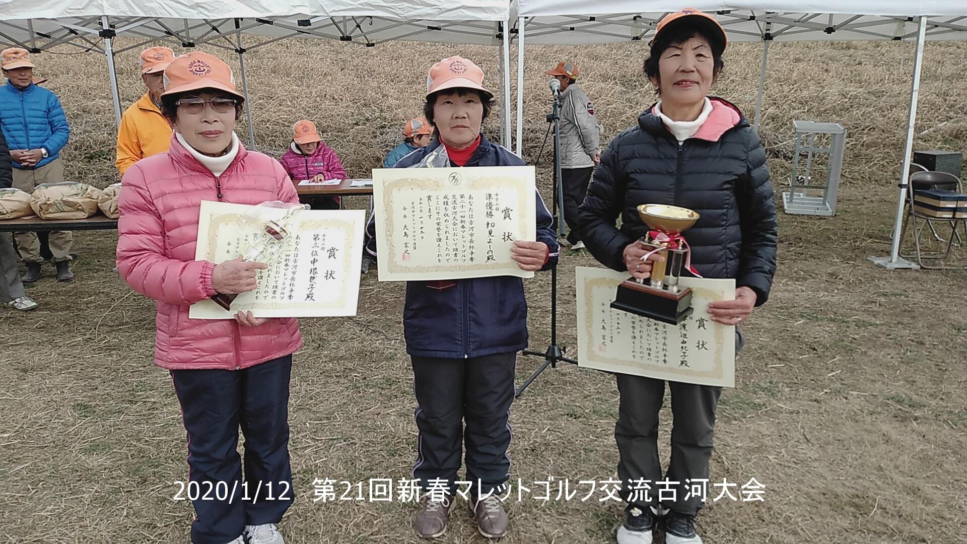 200112新春大会女子
